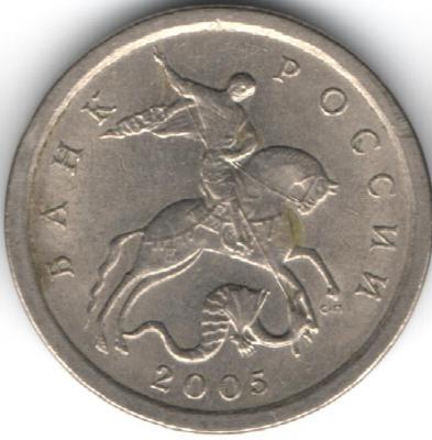 1коп . С.П. 2005г. аверс поиск РАР 3 полосы на морде.jpg