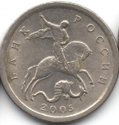 1коп . С.П. 2005г. аверс поиск РАРА 3 полосы на морде 180град.jpg