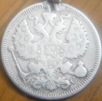20 копеек 1914-2.JPG