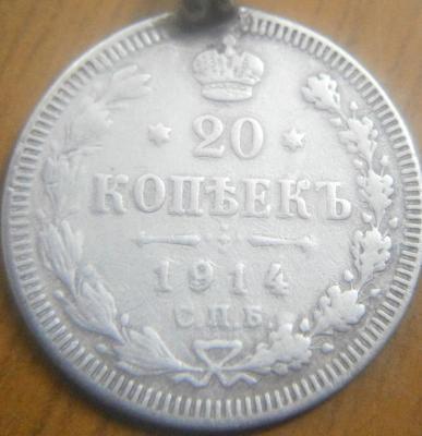 20 копеек 1914.JPG