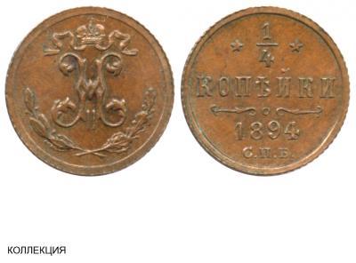 1-4 копейки 1894 СПБ №1 - коллекция.jpg