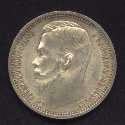 1 рубль 1912года рев..jpg
