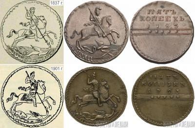 1723 5 Kopecks Trial - Novodel against old catalog pictures.jpg