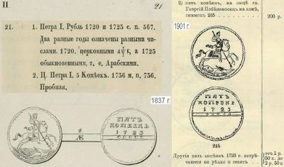 1723 5 Kopecks Trial - catalogs extracts.jpg