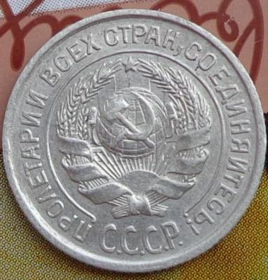 10 коп 1925г 1.JPG
