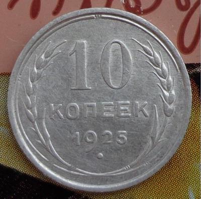 10 коп 1925г 2.JPG