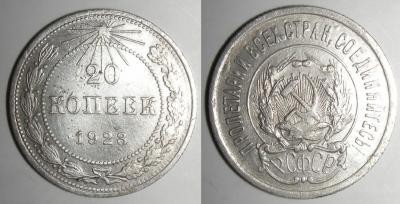 20 копеек 1923.JPG