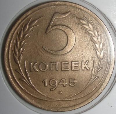 5 копеек 1945(1)а.JPG