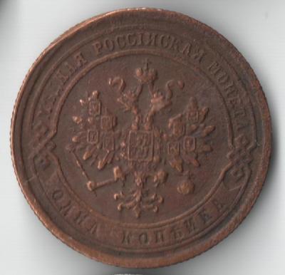 1 коп. 1882 (аверс).jpg