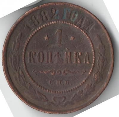1 коп. 1882 (реверс).jpg