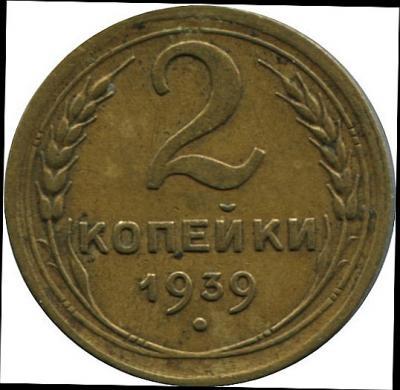 2-1939-Е~.jpg