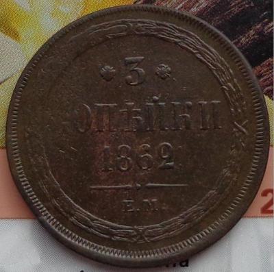 3 коп 1862г 2.JPG