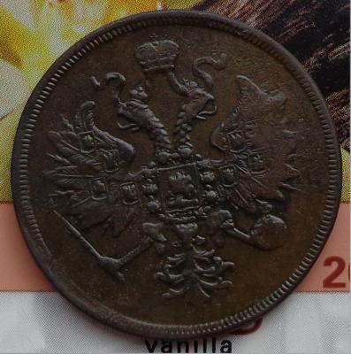 3 коп. 1862г.1.JPG