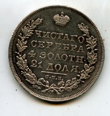 рубль 1830_2.jpg
