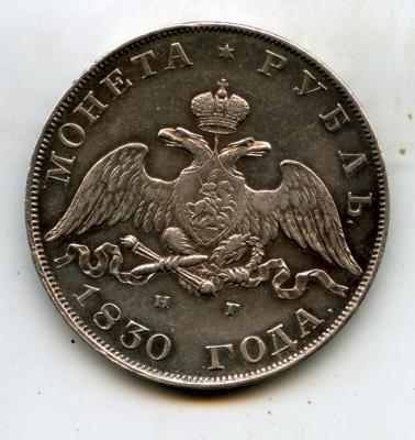 рубль 1830.jpg