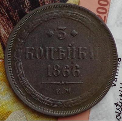 3 коп 1866г 2.JPG