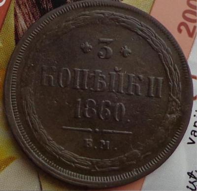 3 коп 1860г 2.JPG