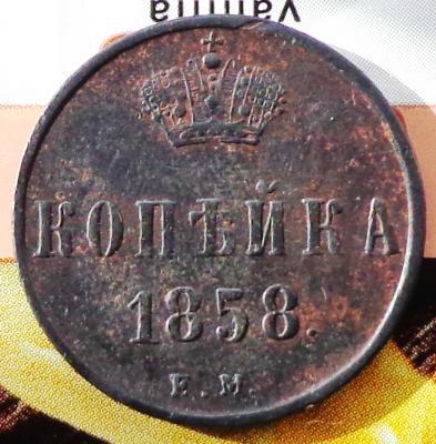 А2 1858г 2.JPG