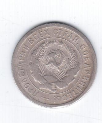 20 к до 1931 аверс дубль 2.jpg