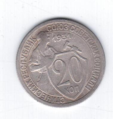 20 к до 1931 реверс дубль 2.jpg