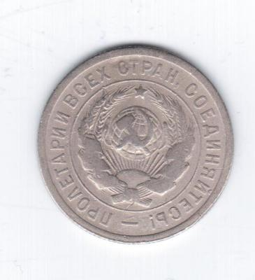 20 к до 1931 аверс.jpg