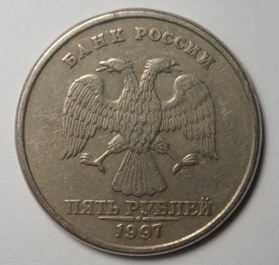 5 рублей 1997 соостность 2.jpg