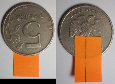 5 рублей 1997 соостность.jpg