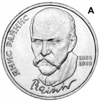1 рубль Райнис А.jpg