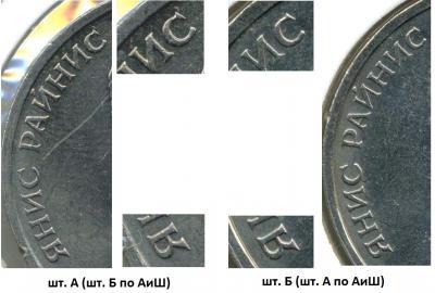 РАЙНИС (фрагменты шт. А и шт. Б).jpg