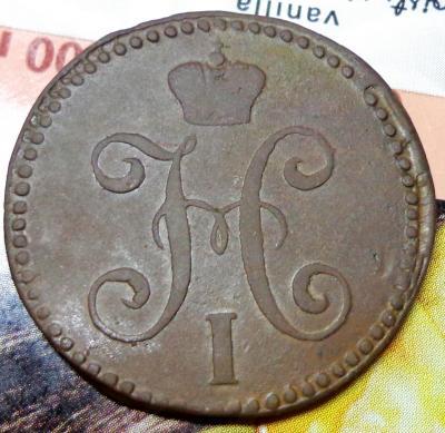 2 коп 1841г см 1.JPG
