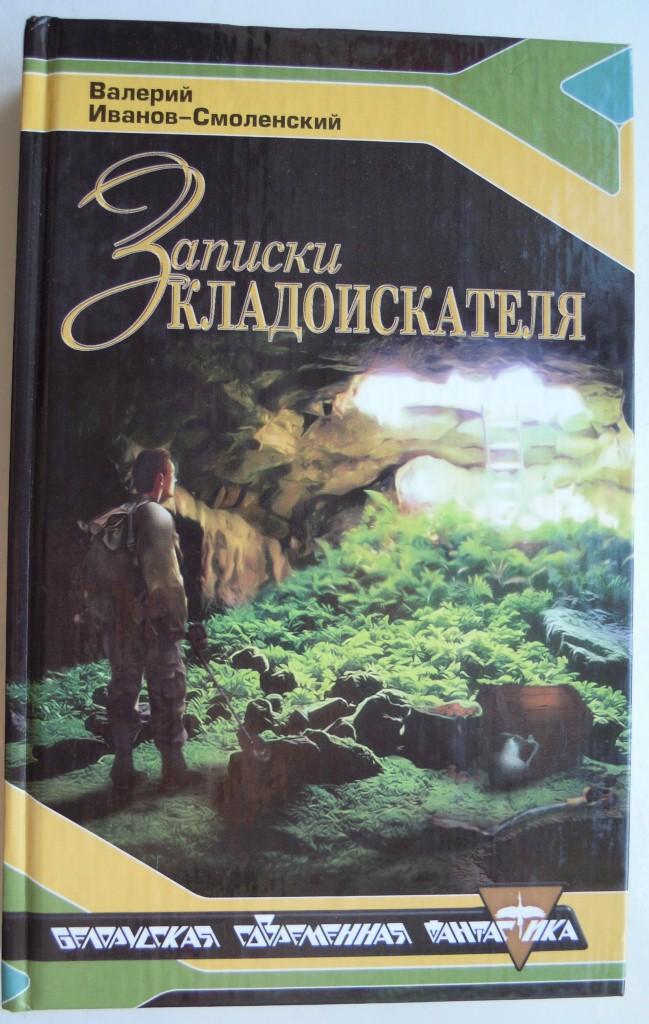 Библиография книг иванов-смоленский в.г..