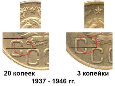 3 копейки 1937-46 отличия от 20 копеек.jpg