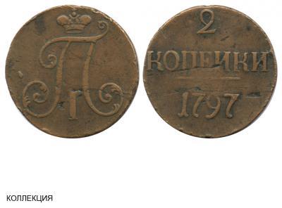 2 копейки 1797 без букв №4 - без точки - коллекция.jpg