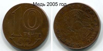 KAZ10-tenge-2005-0.jpg