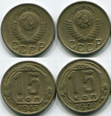 15-1948-2 монеты.jpg