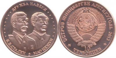 Сталин и Мао Медь.jpg