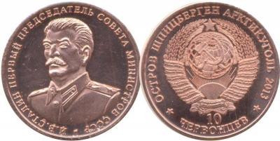 Сталин Медь.jpg