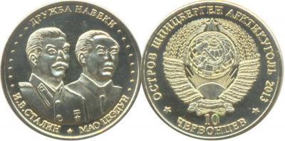 Сталин и Мао Латунь.jpg