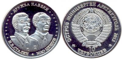 Сталин и Мао (2).jpg