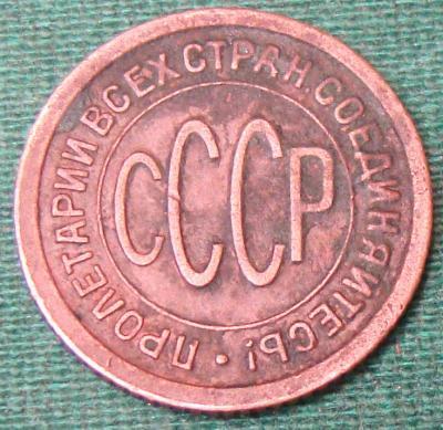 Полкопейки 1927 - A.jpg