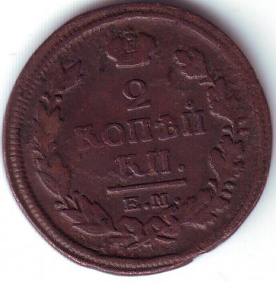 2 коп. 1818 г. ЕМ - R.jpg