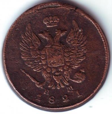 2 коп. 1821 г. ЕМ - A.jpg