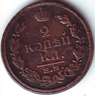 2 коп. 1821 г. ЕМ - R.jpg