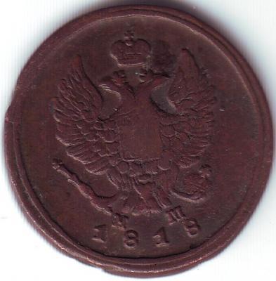 2 коп. 1818 г. ЕМ - A.jpg