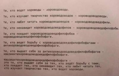 54568143_horovodyi.jpg