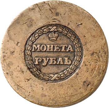 1771 rouble antiq fake a.jpg