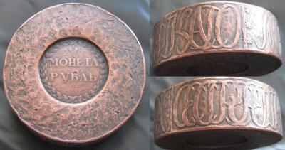 1771 Rouble Sestroretsk Copper b.jpg