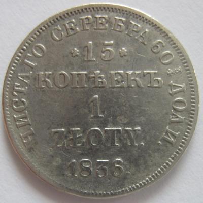 Д Е  1 ZLOTY 1836 R 007.jpg