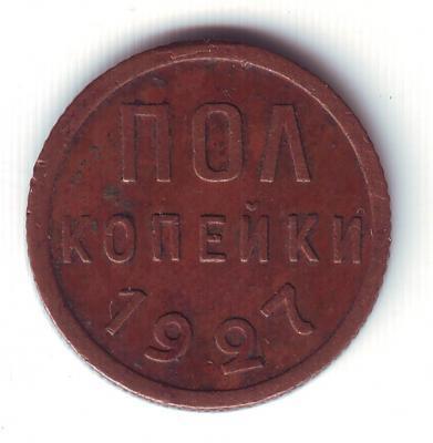 Полкопейки 1927 - R.jpg
