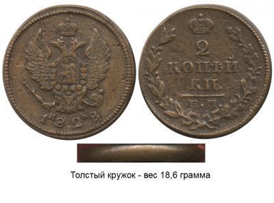 2 копейки 1828 ЕМ-ИК №1 - толстый кружок.jpg